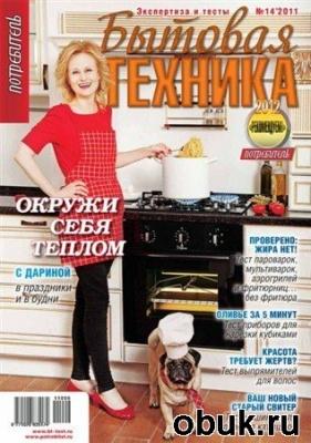 Журнал Потребитель. Бытовая техника №14 (зима 2011-2012)
