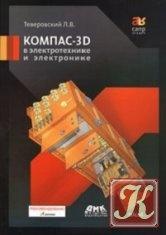 Компас-3D в электротехнике и электронике