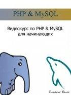 Книга PHP & MySQL для начинающих