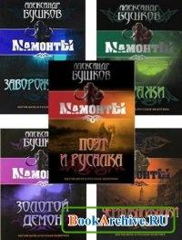 "Книга Серия ""Мамонты"" (5 книг)."