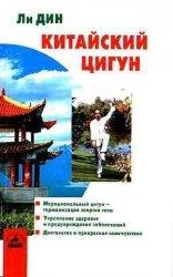 Книга Китайский цигун