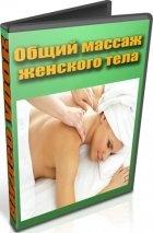 Книга Общий массаж женского тела