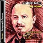Книга Бухарин. Политическая биография 1888-1938 (Аудиокнига mp3)