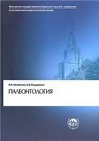 Книга Палеонтология