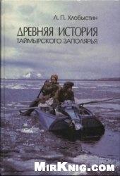 Книга Древняя история Таймырского Заполярья