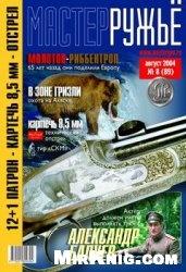 Журнал Мастер Ружьё №8 2004