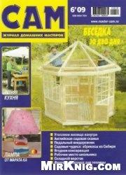 Журнал Сам. Журнал домашних мастеров №6 2009