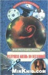 Книга Разумная жизнь во Вселенной