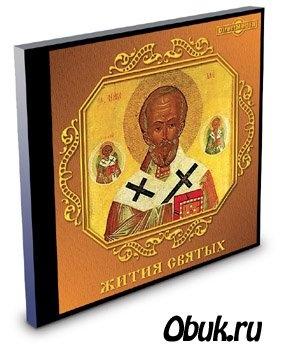 Книга Жития святых