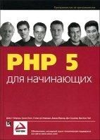 Книга PHP 5 для начинающих (DJVU) djvu 10,32Мб