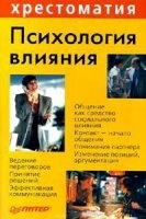 Книга Психология влияния pdf, doc 5,8Мб