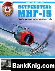 """Книга Истребитель Миг-15. Гроза """"Летающих крепостей"""" pdf  40,5Мб"""