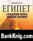 Книга Египет: Средние века. Новое время pdf в архиве 9,09Мб