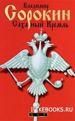 Аудиокнига Сорокин Владимир - Сахарный Кремль (Аудиокнига)