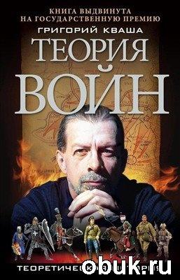 Книга Теория войн