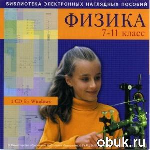 Книга Физика. 7-11 класс