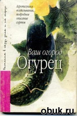 Книга Огурец