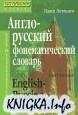 Книга Англо-русский фонематический словарь