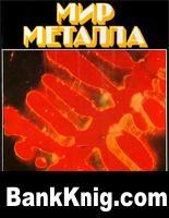 Книга Мир металла dkvu в архиве 6,7Мб