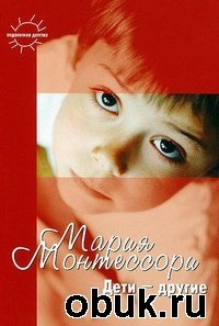 Книга Монтессори М. - Дети - другие