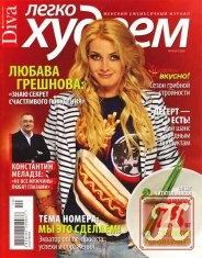 Журнал Легко худеем №10 (октябрь 2011)