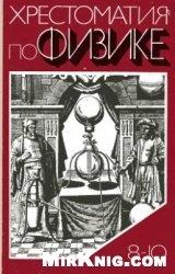 Книга Хрестоматия по физике