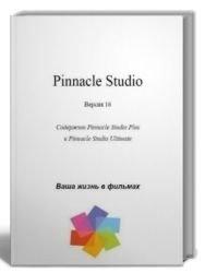 Книга Pinnacle Studio 16. Руководство пользователя