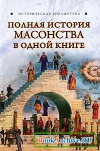 Полная история масонства в одной книге.