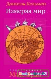 Книга Измеряя мир (аудиокнига).