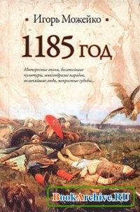 1185 год. Восток - Запад.