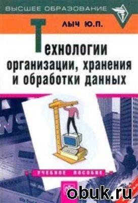 Книга Технологии организации, хранения и обработки данных