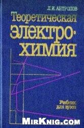 Книга Теоретическая электрохимия. Учебник для вузов