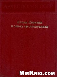 Книга Археология СССР. Степи Евразии в эпоху средневековья