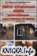 Книга Плитка, керамогранит, камень, другие природные и искусственные материалы