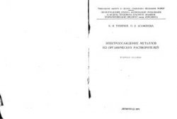 Книга Электроосаждение металлов из органических растворителей