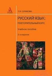 Книга Русский язык. Повторительный курс