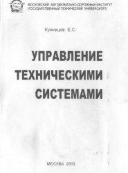 Книга Управление техническими системами