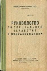 Книга Руководство по специальной обработке в подразделениях