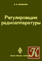 Книга Регулировщик радиоаппаратуры
