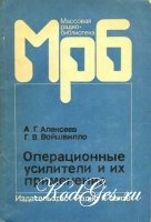 Книга Операционные усилители и их применение