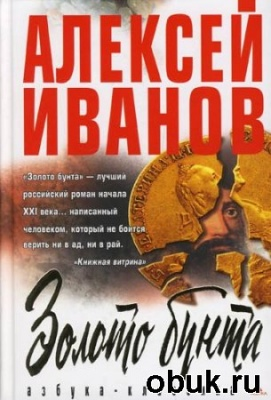 Книга Алексей Иванов - Золото бунта (аудиокнига)