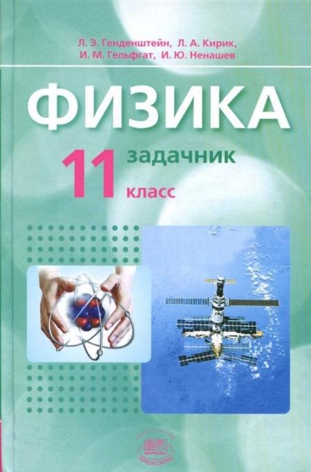 Книга Физика. 11 класс. В 2 частях