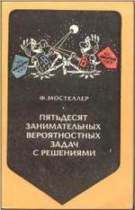 Книга Пятьдесят занимательных вероятностных задач с решениями - Ф. Мостеллер