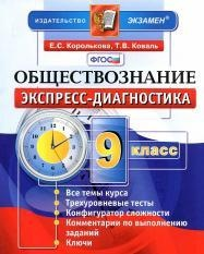 Книга Обществознание, 9 класс, экспресс-диагностика, Королькова Е.С., Коваль Т.В., 2014
