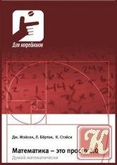 Книга Книга Математика – это просто 2.0. Думай математически