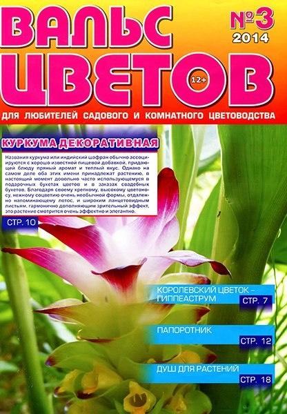 Книга Газета: Вальс цветов № 3 (2014)