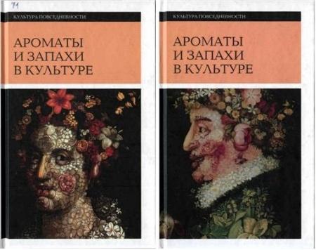 Книга Ароматы и запахи в культуре. В 2-х книгах. Сост. О.Б. Вайнштейн. М., 2010.