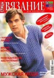 Журнал Вязание для взрослых. Спицы спец №01