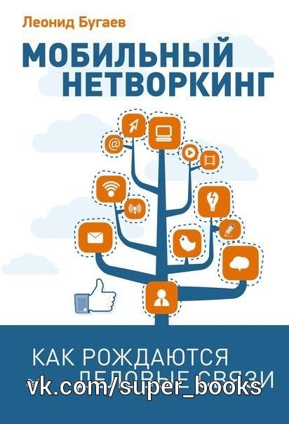 Книга Леонид Бугаев - Мобильный нетворкинг. Как рождаются деловые связи