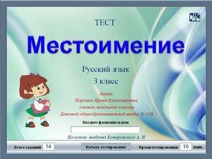 ТЕСТ МЕСТОИМЕНИЕ Комаровского 3 класс ПОРОШУК ИВ.jpg